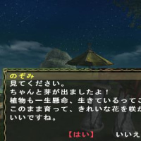のぞみ日記(4日目)