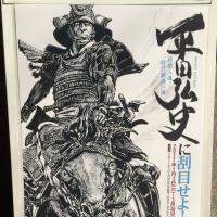 超絶入魂!時代劇画の神 平田弘史に刮目せよ! at 弥生美術館