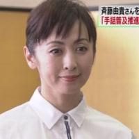 斉藤由貴さん 神奈川県の手話普及推進大使に(NHK)