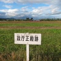 志波城古代公園(第208段)