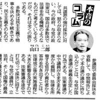 """「ゆがんだ行政を正す」という""""国会の自殺"""""""