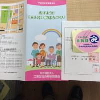 江東区社会福祉協議会の会員です。