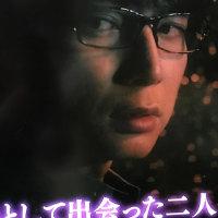 来た、特報!葉山先生 #ナラタージュ
