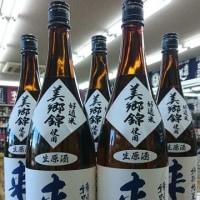 来福 特別純米生原酒「美郷錦」