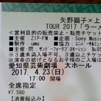 4/23 矢野顕子x上原ひろみ TOUR 2017 「ラーメンな女たち」