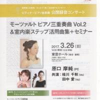 ピティナピアノ曲辞典公開録音コンサート「モールァルトピアノトリオ全集Vol.2」