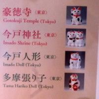 岡山・直島の旅(招き猫美術館へ!)