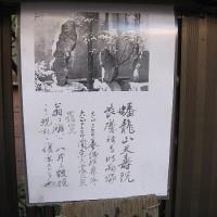 江東区:長 慶 寺