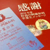 '16年度肝高の阿麻和利卒業公演【2】