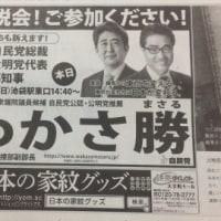 東京10区衆議院議員補欠選挙