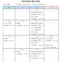 3月稽古日程表とお知らせ