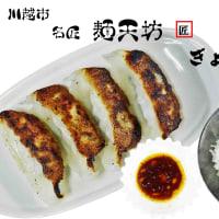 隠れ家麺屋 名匠 麺天坊@川越市 会員様の要望でセット物に、無料ライスの提供始まりました