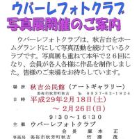 写真展情報Ⅱ!明日から始まります!