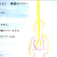 (5) 無限のパワー