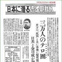 赤い在日韓国朝鮮人(新聞記事)