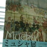 ミュシャ展 国立新美術館編