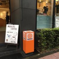 麻布台  猿田彦コーヒー