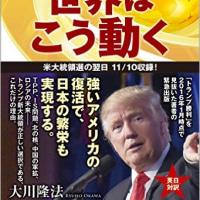 【新刊】トランプ新大統領で世界はこう動く