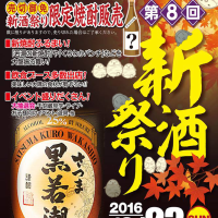 若潮酒造 新酒祭り 2016年10月23日 新焼酎 飲み放題 IN 若潮酒造 焼酎ほんわかくん