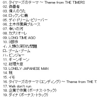THE timers スペシャルエディション 予約特価!ピック特典付き最安値価格