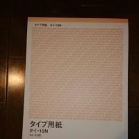 彫埋駒の作り方② 字母紙貼り