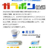 開店3周年記念「ガラポン抽選!キャンペーン」のお知らせ