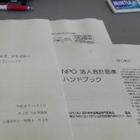 ◎NPO法人会計研修会◎