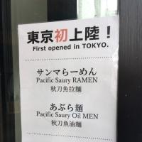 横浜名物「サンマーメン」?  いえいえ、「サンマらーめん」
