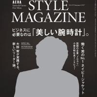 AERA STYLE MAGAZINE Vol.35 雑誌 予約情報 発売日:6月24日
