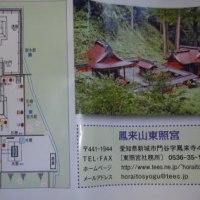 鳳来寺山への昔の道!