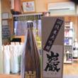 巌 純米大吟醸 山田錦40%入荷。