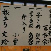6/19 特撰東西競演落語会 桂文珍・柳家喬太郎