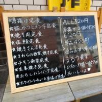 まるつ食堂~理性じゃない、本能。 オール¥520 with B~