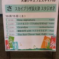 Otsu Jazz Festival ♪