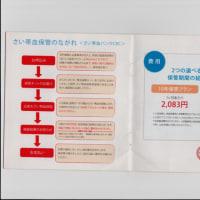 さい帯血バンク 夢の治療を詐欺に利用した組織