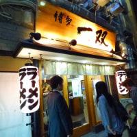 泡ブクブク~な濃厚トンコツスープ、博多一双(中州店)