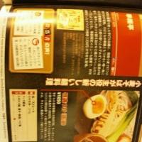 今、発売中の「ラーメンWalker 東京23区」