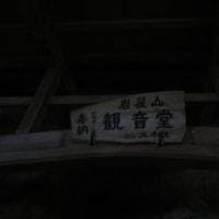 兵庫100山 行者岳