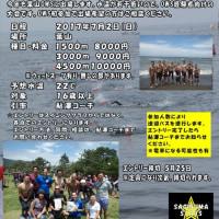 【エントリー】 葉山オープンウォータースイム 7/2