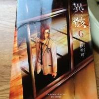 佐伊村司 『異骸』6巻