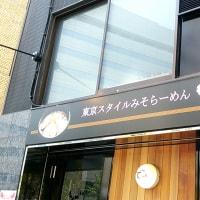 ど・みそ (八丁堀)