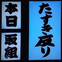 1月20日(金)のつぶやき 宇良 宇良和輝 たすき反り 襷反り 決り手 大相撲 十両 Twitter リフォロー リムーブ