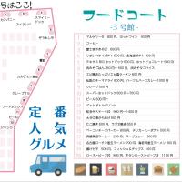 クリエーターズマーケット★12/3・4