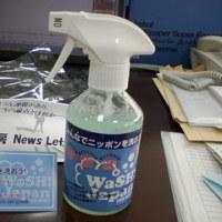 WASH JAPAN