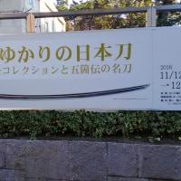 ふくやま美術館に行ってきました その2~美術館から福山城へ、そして