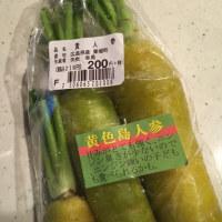 (^O^)東城産の黄色島人参!