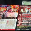 """スーパーロボット魂 2017 """"春の陣"""""""