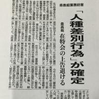 徳島県教組から、うれしいお便り