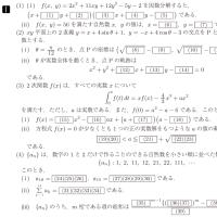 慶応大学・薬学部・数学 1