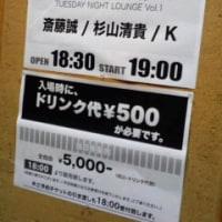 斎藤誠30周年記念企画ライブ「TUESDAY NIGHT LOUNGE Vol.1」